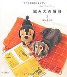 編み犬の毎日(3)-Ami Ami Dogs