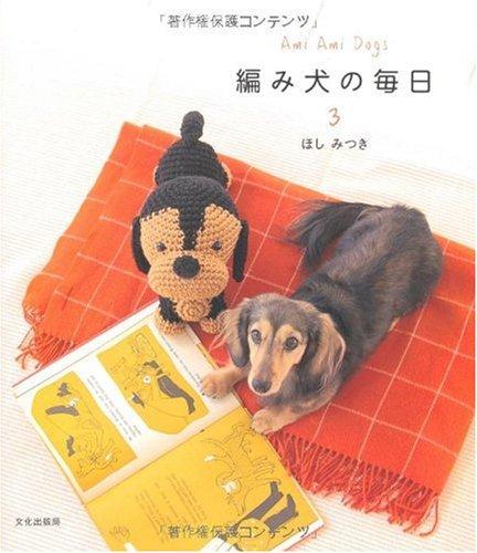 �Ԥ߸�������(3)-Ami Ami Dogs
