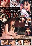 アダルト エロ 絶品痴女テクニック 4枚組16時間 プレミアム [DVD]