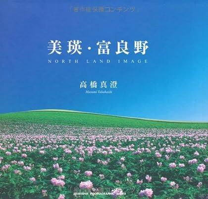 美瑛・富良野—NORTH LAND IMAGE (青菁社フォトグラフィックシリーズ)