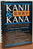 Kanji & Kana: Handbook and Dictionary of the Japanese Writing System (English and Japanese Edition) (0804813736) by Wolfgang Hadamitzky