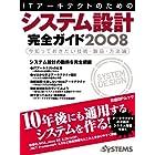 ITアーキテクトのためのシステム設計完全ガイド 2008―今知っておきたい技術・製品・方法論 (2008) (日経BPムック)