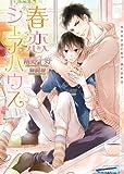 春恋シェアハウス (ショコラ文庫)