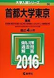首都大学東京(理系) (2016年版大学入試シリーズ)