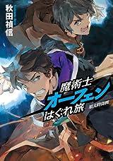秋田禎信の完全新作「魔術士オーフェンはぐれ旅 原大陸開戦」発売