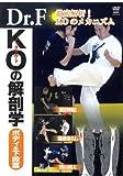 Dr.F   KOの解剖学ボディ&下段篇 [DVD]