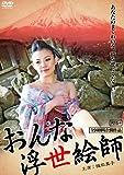 おんな浮世絵師 [DVD]