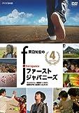 関口知宏のファーストジャパニーズ4[DVD]