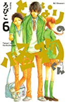 となりの怪物くん(6) (KC デザート)