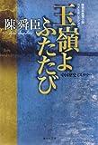 玉嶺よ ふたたび―陳舜臣推理小説ベストセレクション (集英社文庫)