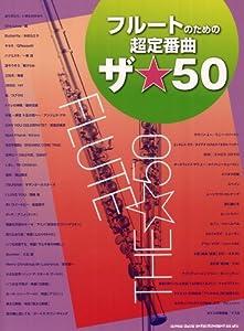 フルートのための超定番曲 ザ☆50