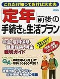 「定年」前後の手続きと生活プラン (エスカルゴムック―TAX&MONEY (226))