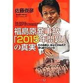 福島原発事故「2015年問題」の真実: その危機は、あなたの体内で深く進行している
