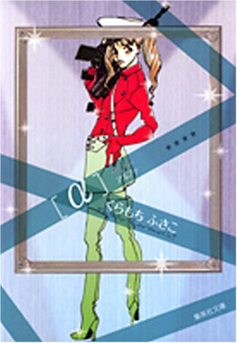 α-アルファ- (集英社文庫―コミック版) (集英社文庫 く 14-29)