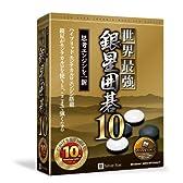世界最強銀星囲碁10