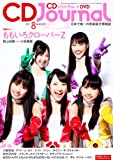CD Journal (ジャーナル) 2011年 08月号 [雑誌]