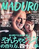 MADURO (マデュロ) 2014年 05月号 [雑誌]