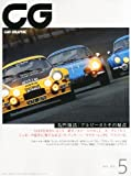 CG (カーグラフィック) 2013年 05月号 [雑誌]