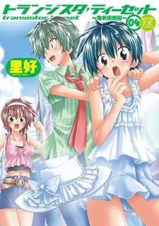 トランジスタティーセット ~電気街路図~ (4) (まんがタイムKRコミックス フォワードシリーズ)