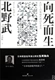 img - for Being towards Death (Chinese Edition) book / textbook / text book