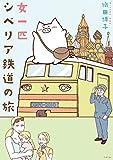 女一匹シベリア鉄道の旅 (コミックエッセイの森)
