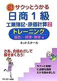サクッとうかる日商1級工業簿記・原価計算トレーニング 2 …