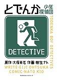 とでんか 少年探偵団: 1 (角川コミックス・エース)