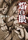 焔の眼 アクションコミックス