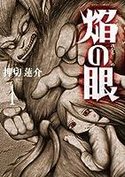 焔の眼: 1 (アクションコミックス)