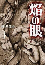 焔の眼 (アクションコミックス)