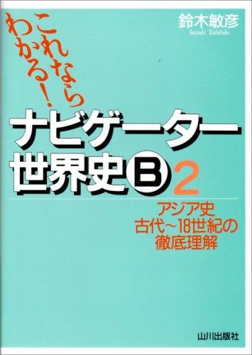 ナビゲーター 世界史B(2)