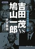 吉田 茂vs鳩山一郎 昭和政権暗闘史 一巻 (静山社文庫)