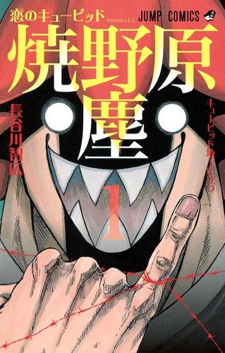 恋のキューピッド焼野原塵 1 (ジャンプコミックス)