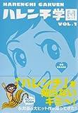 ハレンチ学園 第1巻 (キングシリーズ 小池書院漫画デラックス)
