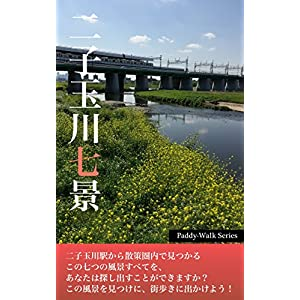 二子玉川七景 〜「Paddyウォーク」シリーズ〜 [Kindle版]