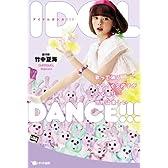 IDOL DANCE!!!: 歌って踊るカワイイ女の子がいる限り、世界は楽しい