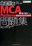 徹底攻略 MCA Platform問題集[M10-201]対応 Windows Server2008編 (ITプロ/ITエンジニアのための徹底攻略) (ITプロ/ITエンジニアのための徹底攻略)