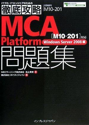 徹底攻略MCA Platform問題集