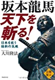 坂本龍馬天下を斬る!—日本を救う維新の気概