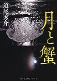 月と蟹   (文藝春秋)