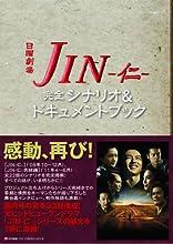 『JIN―仁―』完全シナリオ&ドキュメントブック