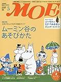 MOE (モエ) 2009年 05月号 [雑誌]