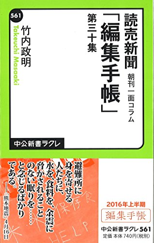 読売新聞朝刊一面コラム - 編集手帳 - 第三十集 (中公新書ラクレ 561)