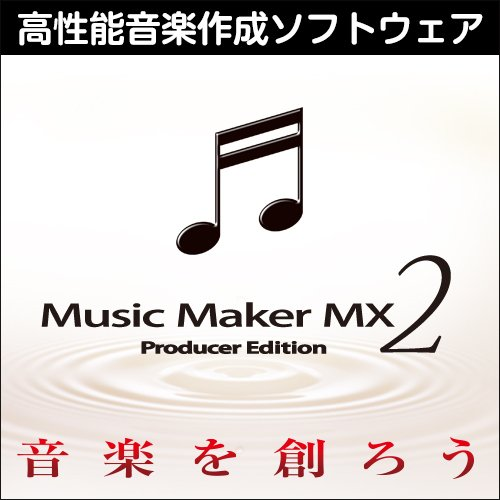 Music Maker MX2 ダウンロード版 [ダウンロード]