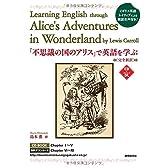 『不思議の国のアリス』で英語を学ぶ―完全新訳 (CDブック)
