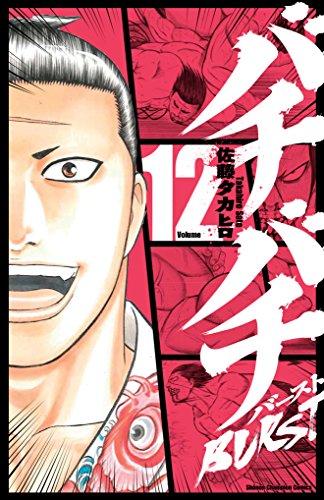 バチバチBURST 12 (少年チャンピオン・コミックス)