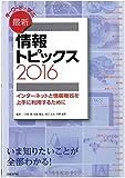 キーワードで学ぶ最新情報トピックス 2016 (情報トピックス シリーズ)