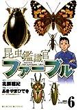 昆虫鑑識官ファーブル(6) (ビッグコミックス)