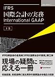 IFRS 国際会計の実務 【下巻】