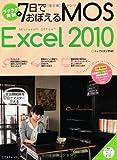 ラクラク突破の7日でおぼえる MOS Excel2010